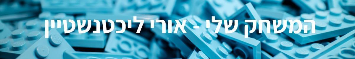 לוגו המשחק שלי - אורי ליכטנשטיין