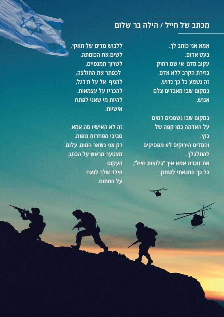 מכתב של חייל / הילה בר שלום - ׳מוזאים זוכרים במילים׳ - מוזה הבית של המוזיקה והיצירה